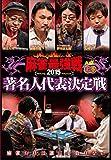 麻雀最強戦2015 著名人代表決定戦 上巻 [DVD]
