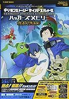 デジモンストーリー サイバースルゥース ハッカーズメモリー 公式ガイドブック PS4/PSVita両対応版 (Vジャンプブックス(書籍))