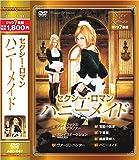 セクシー ロマン ハニーメイド DVD7枚組 ACC-067