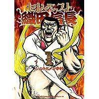 セレベスト織田信長 (1) (SPコミックス)