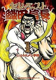 セレベスト織田信長 (1) (リイドカフェコミックス)
