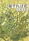 秘すれば花 (新潮文庫 草 95-12)