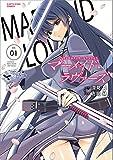 マーメイドラヴァーズ 1 (アース・スターコミックス)