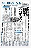 社長のミカタ(2017年12月28日付)2018年01月号[新聞] (月刊)