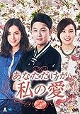 あなただけが私の愛 DVD-BOX4[DVD]