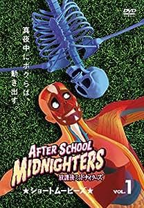 放課後ミッドナイターズショートムービーズ vol.1 [DVD]