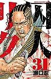 囚人リク(31) (少年チャンピオン・コミックス)