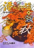 酒のほそ道 5 (ニチブンコミックス)