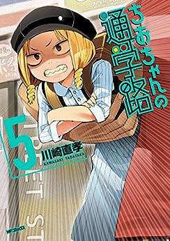 [川崎 直孝]のちおちゃんの通学路 5 (MFコミックス フラッパーシリーズ)