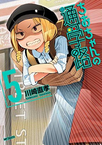 ちおちゃんの通学路 5 (コミックフラッパー)の詳細を見る