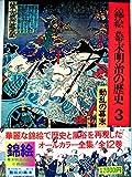 錦絵幕末明治の歴史〈3〉動乱の幕末 (1977年)