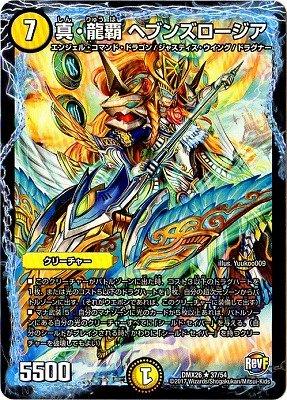 デュエルマスターズ/DMX-26/37/R/真・龍覇 ヘブンズロージア