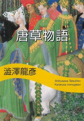 唐草物語 (河出文庫―渋沢龍彦コレクション)の詳細を見る