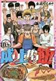 頂き!成り上がり飯 4 (リュウコミックス)