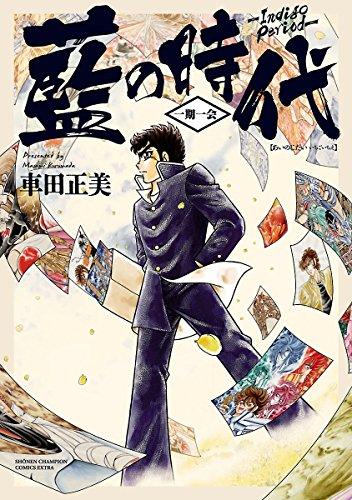 藍の時代 一期一会 (少年チャンピオン・コミックス エクストラ) -