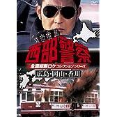 西部警察 全国縦断ロケコレクション -広島・岡山・香川篇- [DVD]