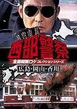 西部警察 全国縦断ロケコレクション -広島・岡山・香川篇-[DVD]