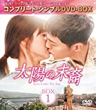 太陽の末裔 Love Under The Sun BOX1<コンプリート・シンプルD...[DVD]