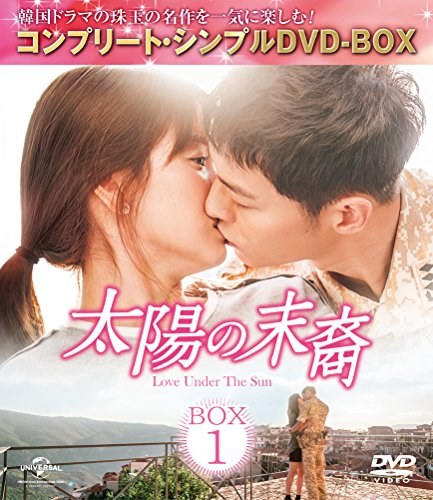 太陽の末裔 Love Under The Sun BOX1 ...