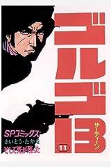 ゴルゴ13(11) (コミックス単行本) Kindle版