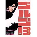 ゴルゴ13(11) (コミックス単行本)