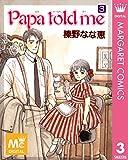 Papa told me 3 (マーガレットコミックスDIGITAL)