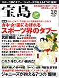 宝島 2008年 12月号 [雑誌]