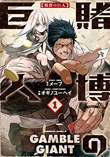 賭博の巨人(1) (角川コミックス・エース)