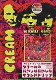 クラシック・アルバムス/クリーム:カラフル・クリーム [DVD] 画像
