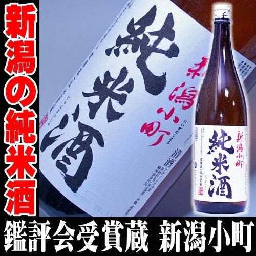 新潟小町 [純米酒]