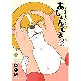 あしょんでよッ ~うちの犬ログ~ (5) (ジーンピクシブシリーズ)
