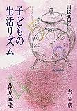子どもの生活リズム (国民文庫 847)