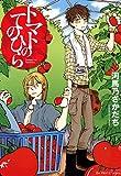 トマトのてのひら (ihr HertZ Series;H&C Comics)