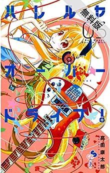 ハレルヤオーバードライブ!(3)【期間限定 無料お試し版】 (ゲッサン少年サンデ...