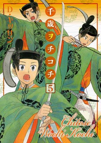千歳ヲチコチ 5巻 (IDコミックス ZERO-SUMコミックス)の詳細を見る