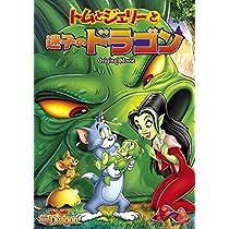 トムとジェリーと迷子のドラゴン [DVD]