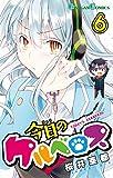 今日のケルベロス(6) (ガンガンコミックス)