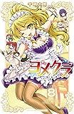 ヨメクラ【電子特別版】 8 (少年チャンピオン・コミックス)