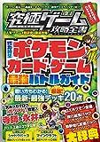 究極ゲーム攻略全書VOL.8 〜超人気カードゲームの最新必勝法を伝授!!