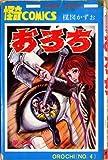 おろち(4) (サンデーコミックス)