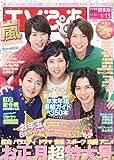 TVぴあ 関東版 2014年 1/4号