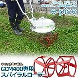 オーレック 家庭用小型電動耕運機 e-pico GCM400用 スパイラルローラー
