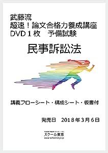 武藤流 超速!論文合格力養成講座DVD 予備試験 民事訴訟法