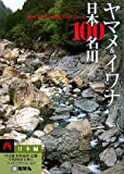 ヤマメ&イワナの日本100名川 西日本編 (Best Fly Fishing Field Guide) 画像