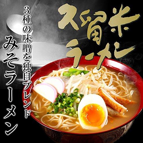 七味フーズ 3種類の味噌をブレンド 特製みそラーメン(8人前)