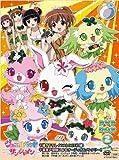 ジュエルペット サンシャイン DVD-BOX2【完全生産限定版】 [DVD]