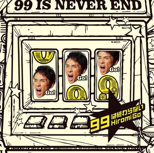 99は終わらない(初回生産限定盤)(DVD付)