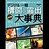 デジタル一眼構図&露出大事典 最新版 (学研カメラムック)
