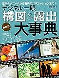デジタル一眼構図&露出大事典 最新版 (学研カメラムック)[Kindle版]