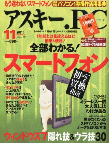 ASCII.PC (アスキードットピーシー) 2011年 11月号 [雑誌]の詳細を見る
